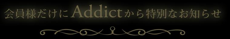 会員様にだけAddictから特別なおしらせ